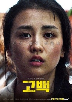 Go Back 2021 KOREAN Movie Download