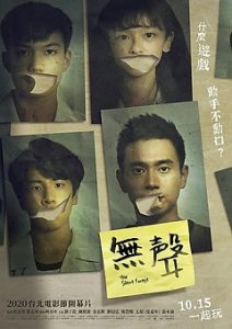 The Silent Forest 2020 CHINESE Movie Download Mp4