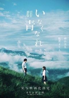 Go Away Ultramarine 2019 JAPANESE Movie Download Mp4