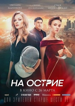 On the Edge 2020 Movie Download Mp4