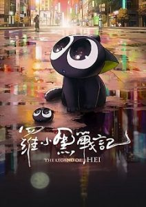 The Legend of Hei 2019 DUBBED Movie Download Mp4