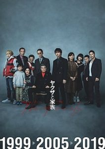 Yakuza and the Family 2021 JAPANESE Movie Download Mp4