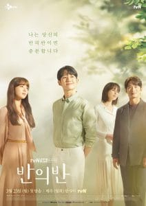 A piece of Your Mind (Korean Series) Free Download Mp4