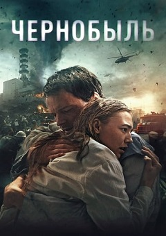 Chernobyl Abyss 2021 RUSSIAN Fzmovies Free Download Mp4