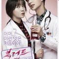 Drama Blood (Korean series) Free Download Mp4