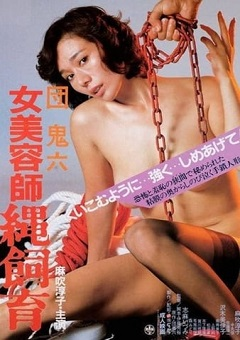 Female Beautician Rope Discipline 1981 JAPANESE Movie Download Mp4