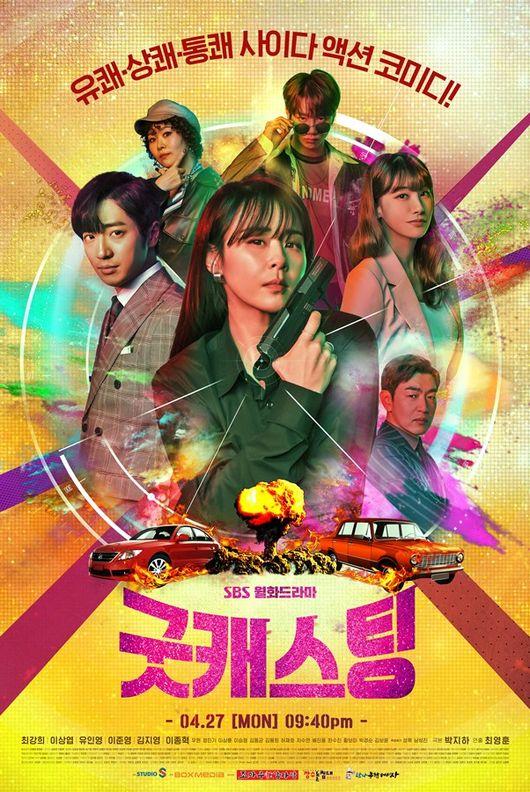 Good Casting (Korean Series) Download Mp4