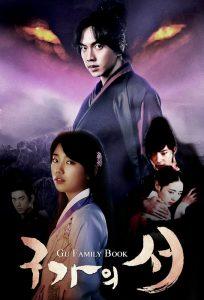 Gu Family Book (Korean series) Free Download Mp4