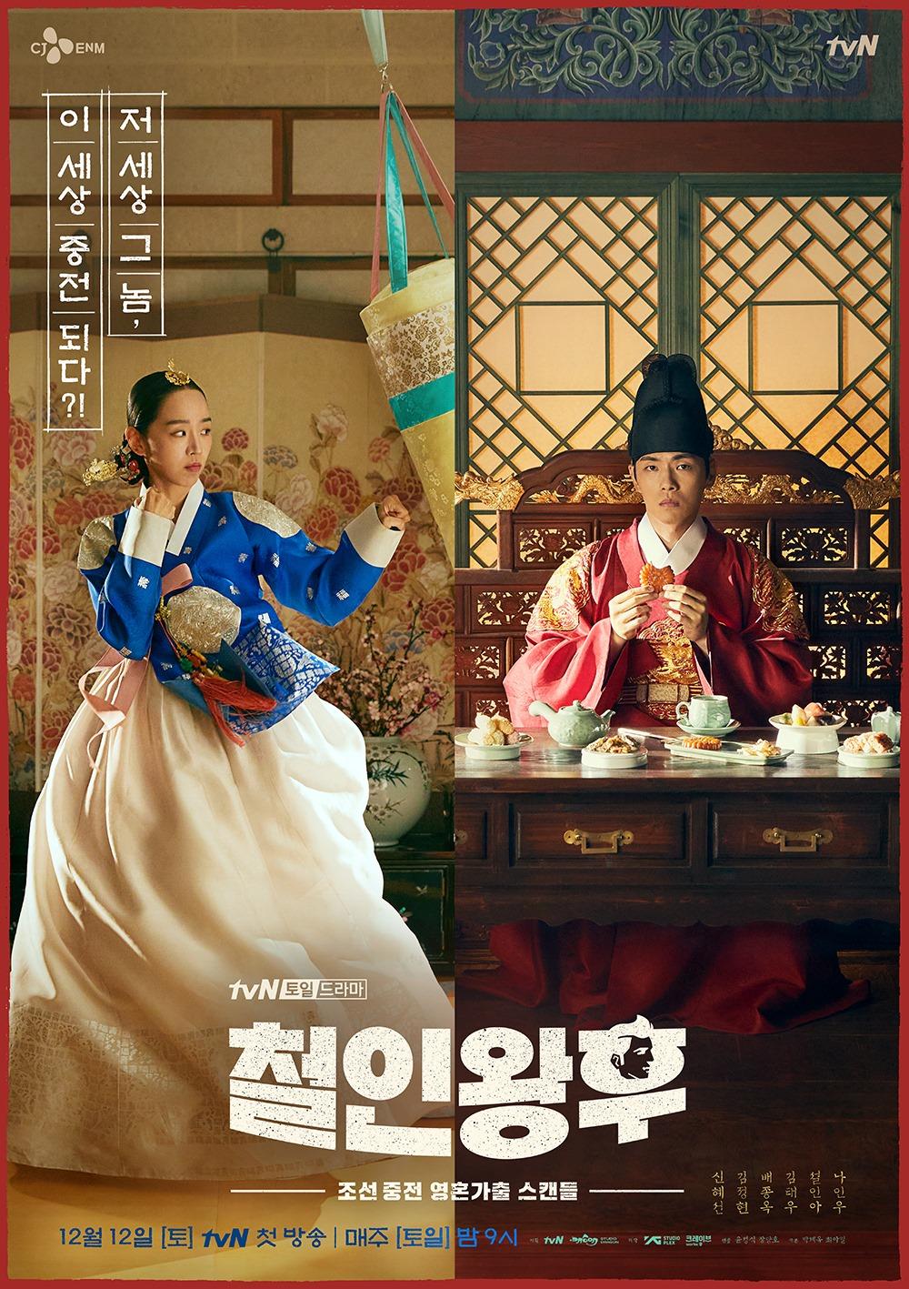 Mr. Queen (Korean series) Download Mp4