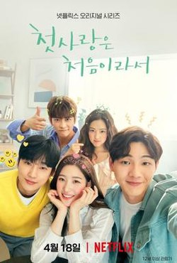My First First Love S01 and S02 ( Korean series) Free Download Mp4