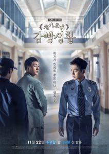 Prison Playbook (Korean series) Free Download Mp4