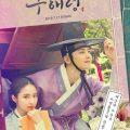 Rookie Historian (Korean series) Free Download Mp4