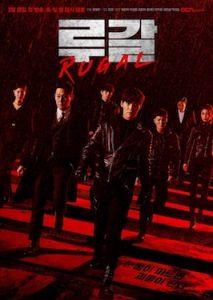 Rugal (Korean series) Free Download Mp4