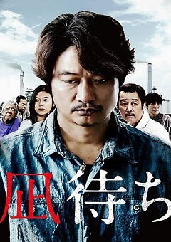 Sea of Revival 2019 JAPANESE FzMovies Free Download Mp4