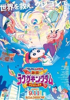 Shinchan 2020 JAPANESE Fzmovies Free Download Mp4
