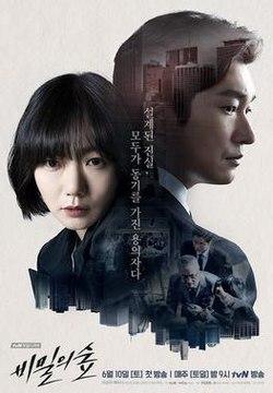Stranger 2 (Korean series) Free Download Mp4