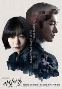 Stranger (Korean series) Free Download Mp4