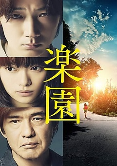 The Promised Land 2019 JAPANESE Fzmovies Free Download Mp4