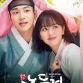 The Tale of Nokdu (Korean series) Free Download Mp4