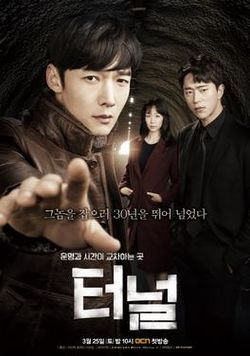 Tunnel (Korean series) Free Download Mp4