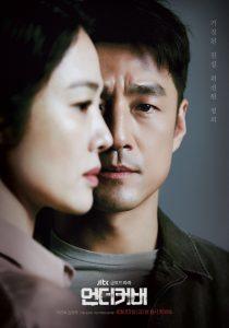 Undercover (Korean series) Free Download Mp4