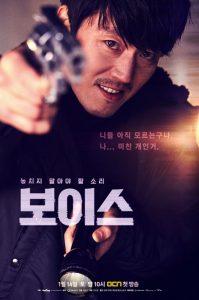 Voice Season 1 ( Korean series) Download Mp4