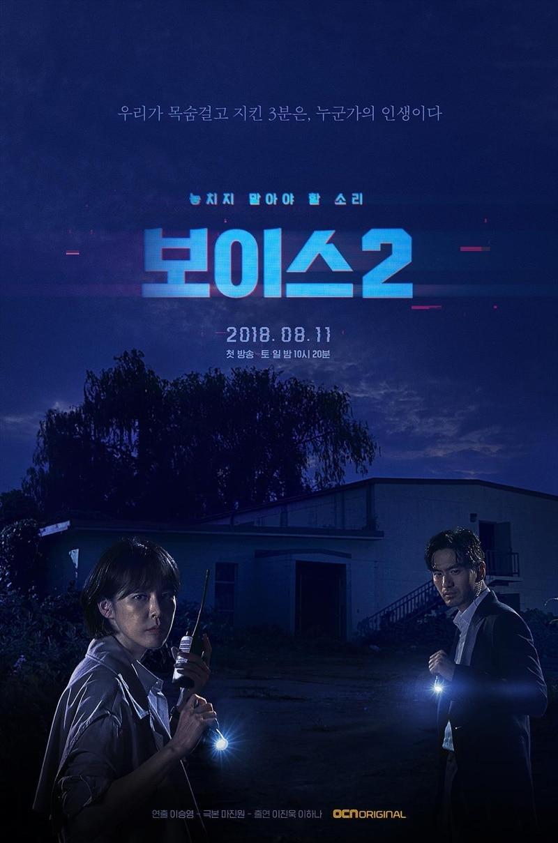 Voice Season 2 (Korean series) Free Download Mp4