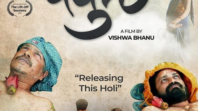Baikunth 2021 (Bollywood) Free Download Mp4