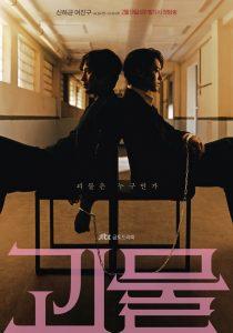Beyond Evil (Korean series) Free Download Mp4