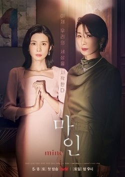 Mine (Korean series) Free Download Mp4