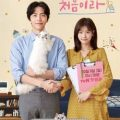 My First Time (Korean series) Free Download Mp4