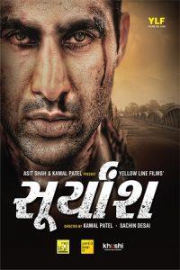 Suryansh 2018 (Bollywood) Free Download Mp4