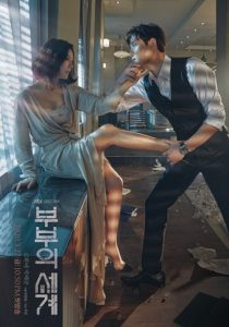 The World of the Married (Korean series) Free Download Mp4