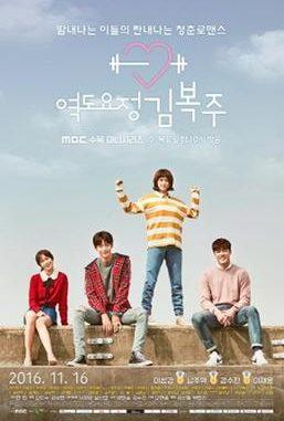 Weightlifting Fairy Kim Bok-Joo (Korean series) Free Download Mp4