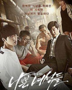 Bad Guys (Korean series) Free Download Mp4