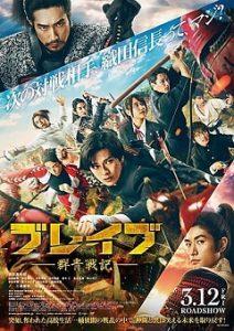 Brave Gunjo Senki 2021 Fzmovies Free Download Mp4