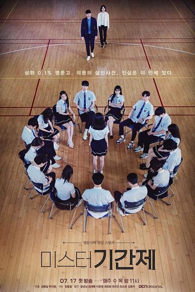 Class of Lies (Korean series) Free Download Mp4