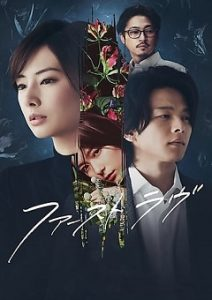 First Love 2021 Fzmovies Free Download Mp4