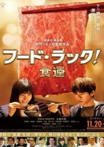 Food Luck 2020 Fzmovies Free Download Mp4